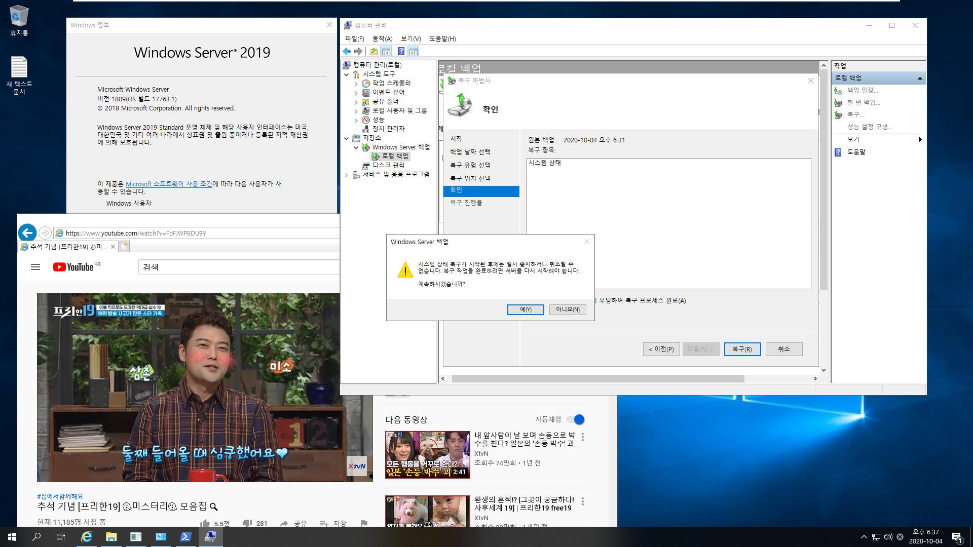 윈도우 서버군은 윈도우 사용중에도 자체 WBadmin 명령으로 윈도우 복구를 합니다 - Windows Server 2019로 복구 테스트 2020-10-04_183746.jpg