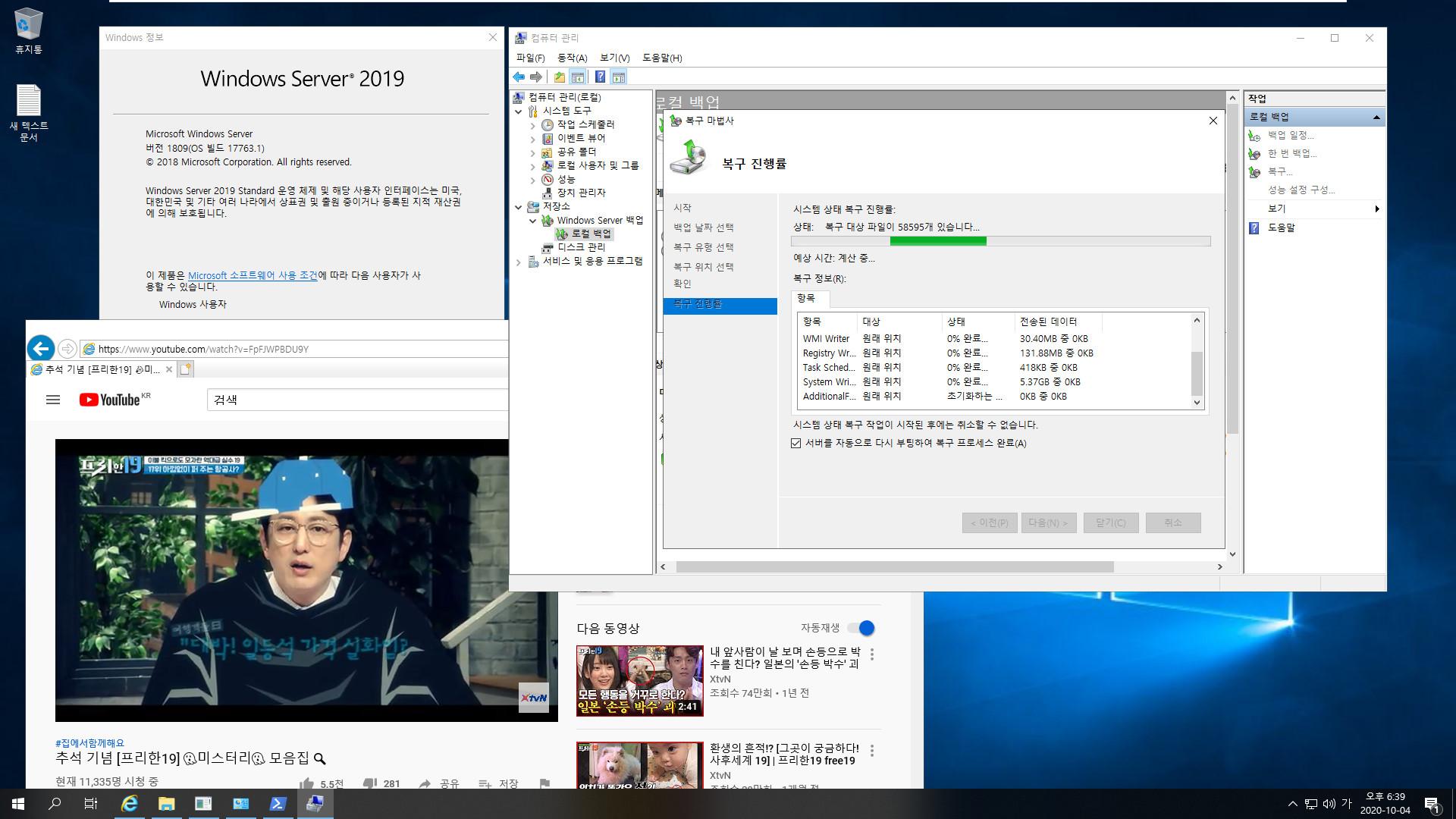 윈도우 서버군은 윈도우 사용중에도 자체 WBadmin 명령으로 윈도우 복구를 합니다 - Windows Server 2019로 복구 테스트 2020-10-04_183924.jpg