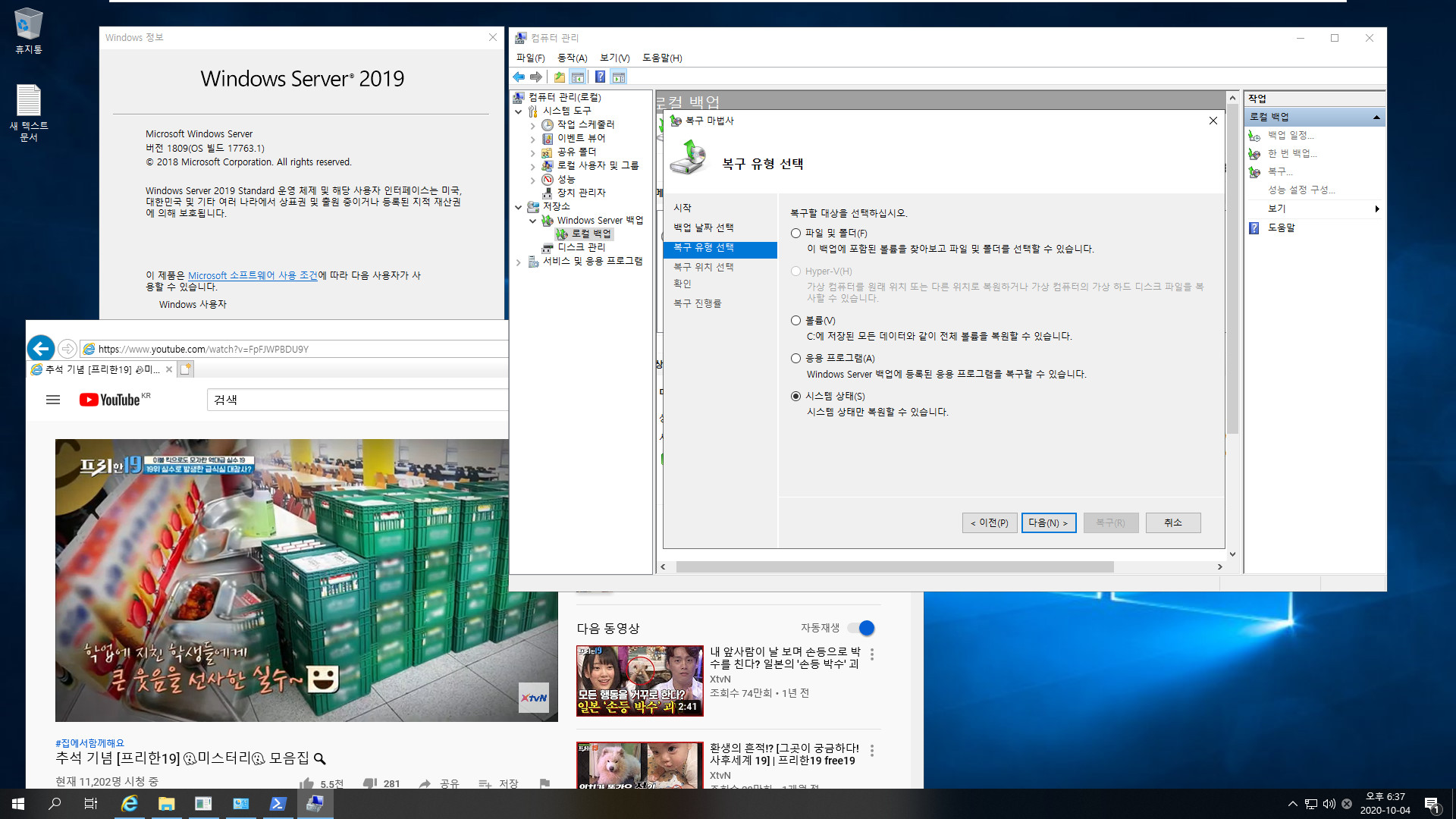 윈도우 서버군은 윈도우 사용중에도 자체 WBadmin 명령으로 윈도우 복구를 합니다 - Windows Server 2019로 복구 테스트 2020-10-04_183706.jpg