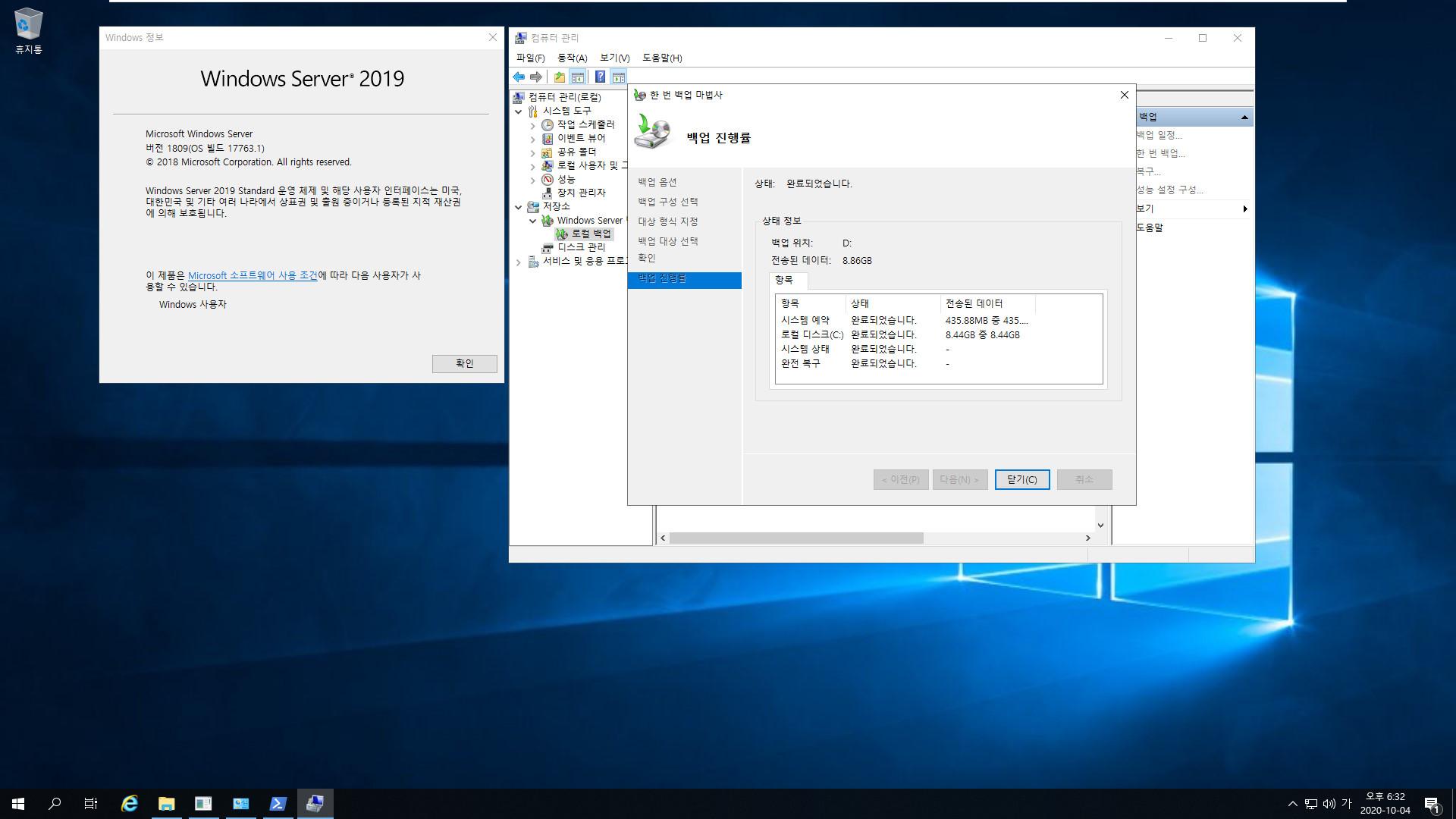 윈도우 서버군은 윈도우 사용중에도 자체 WBadmin 명령으로 윈도우 복구를 합니다 - Windows Server 2019로 복구 테스트 2020-10-04_183217.jpg