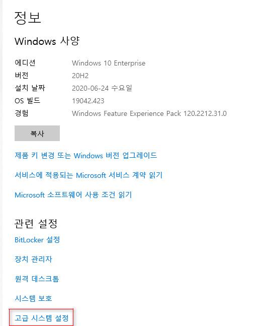 Windows 10 버전 20H2, 19042.421 빌드부터 컴퓨터 속성이 설정의 정보로 연결됩니다. 여기에도 시스템 속성이 있습니다 2020-08-08_183415.jpg