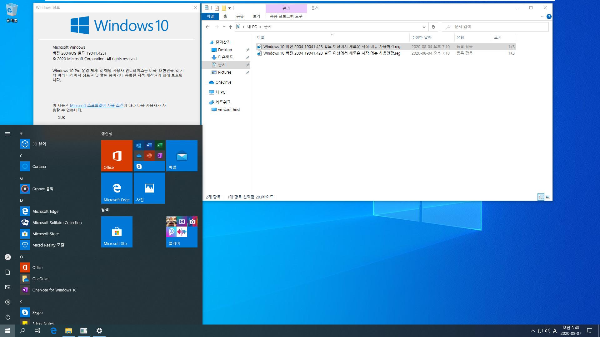Windows 10 버전 2004, 19041.423빌드 누적 업데이트 KB4568831 - 새로운 시작 메뉴 - 레지스트리 테스트 2020-08-07_034054.jpg