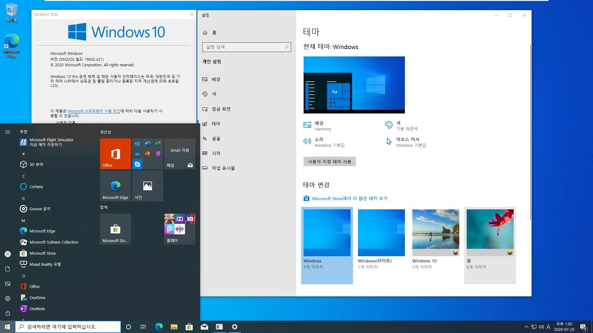 Windows 10 20H2 19042.421빌드 누적 업데이트 KB4568831 나왔네요 - 새로운 시작 메뉴가 적용되어 있습니다 2 - 2020-07-25_130206.jpg
