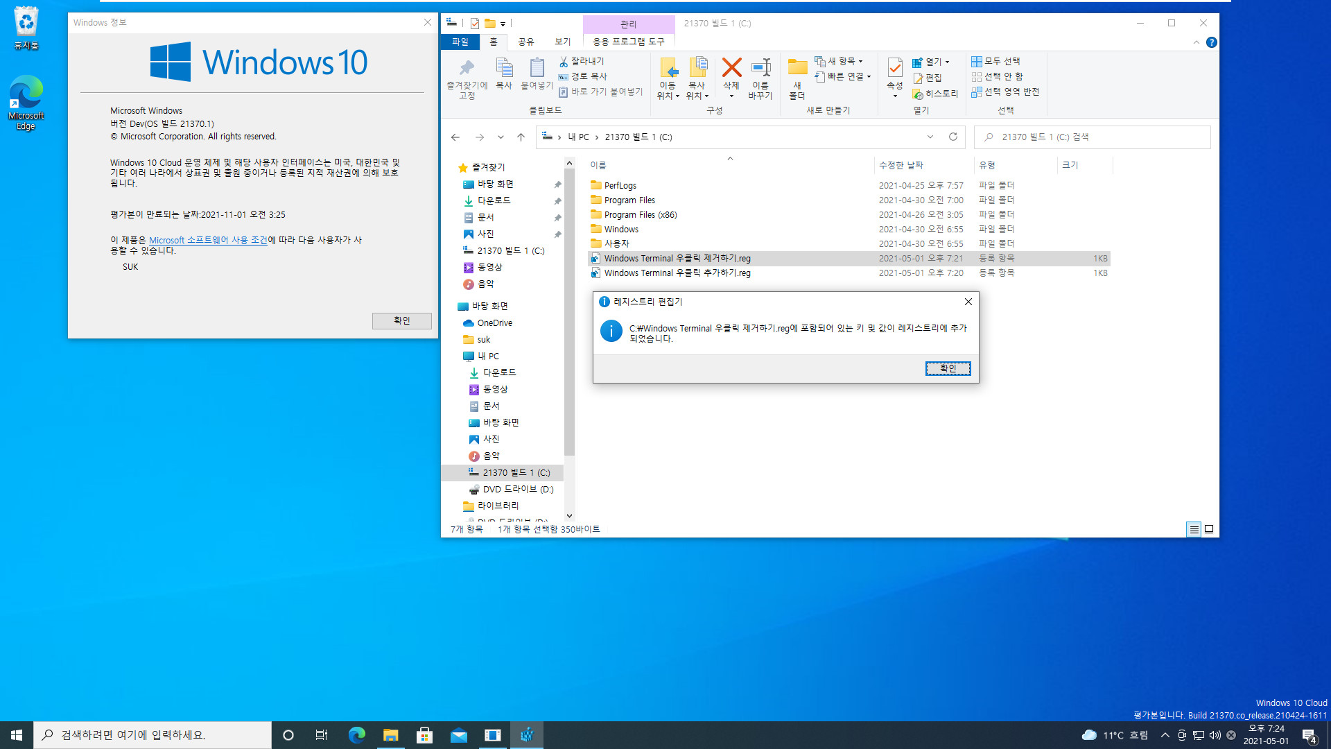 Windows Terminal 우클릭 제거하기.reg와 Windows Terminal 우클릭 추가하기.reg 테스트 2021-05-01_192411.jpg