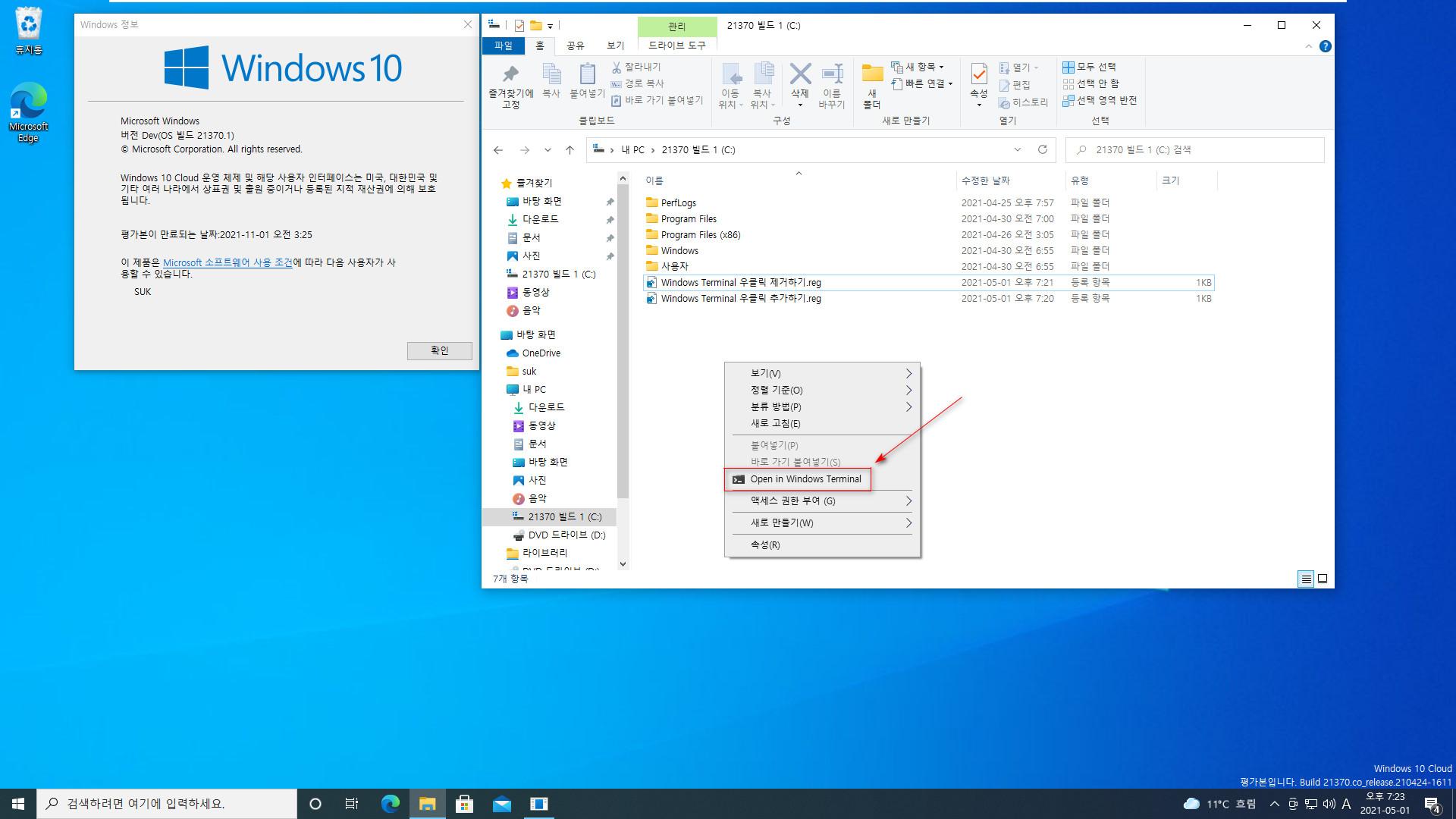 Windows Terminal 우클릭 제거하기.reg와 Windows Terminal 우클릭 추가하기.reg 테스트 2021-05-01_192332.jpg