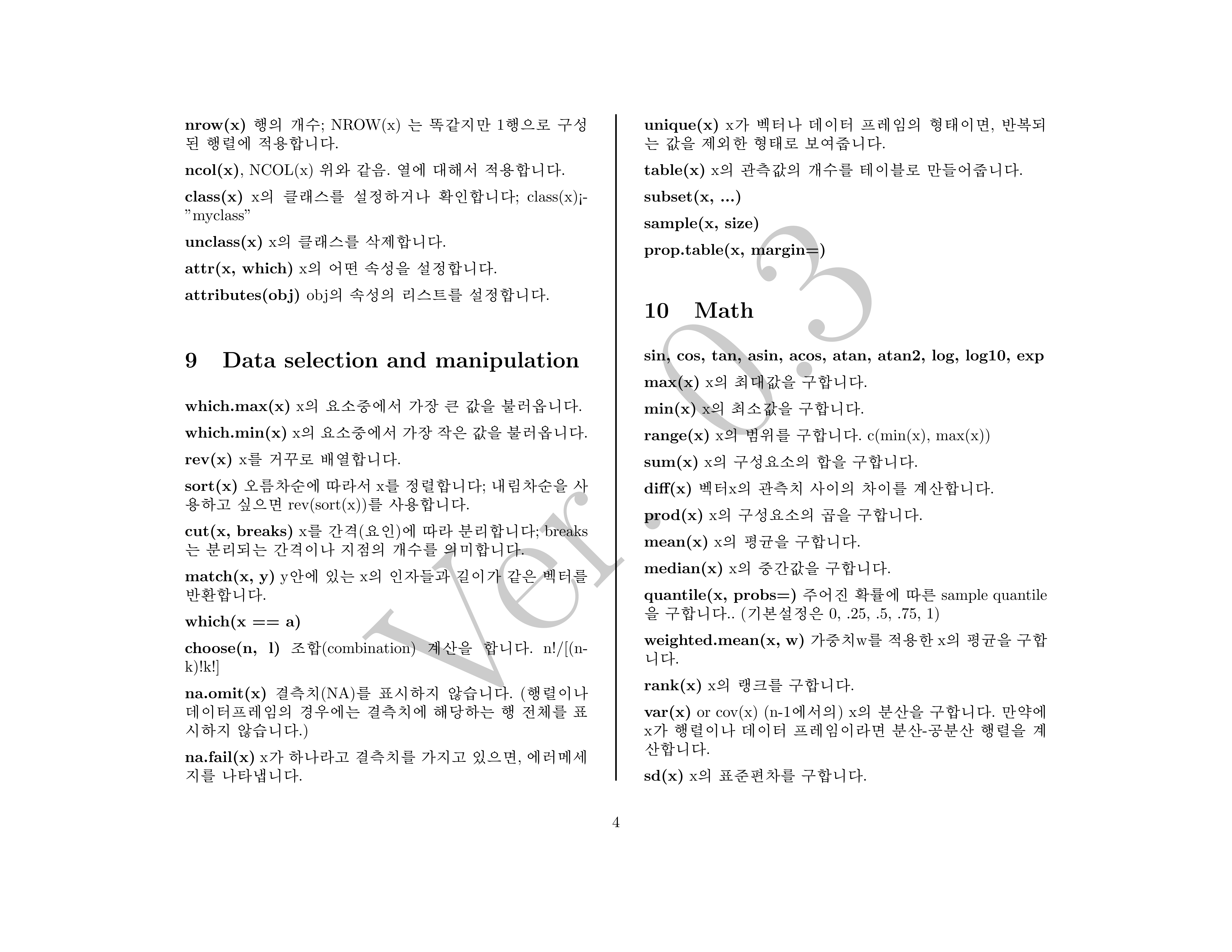 R Reference Card_4.png