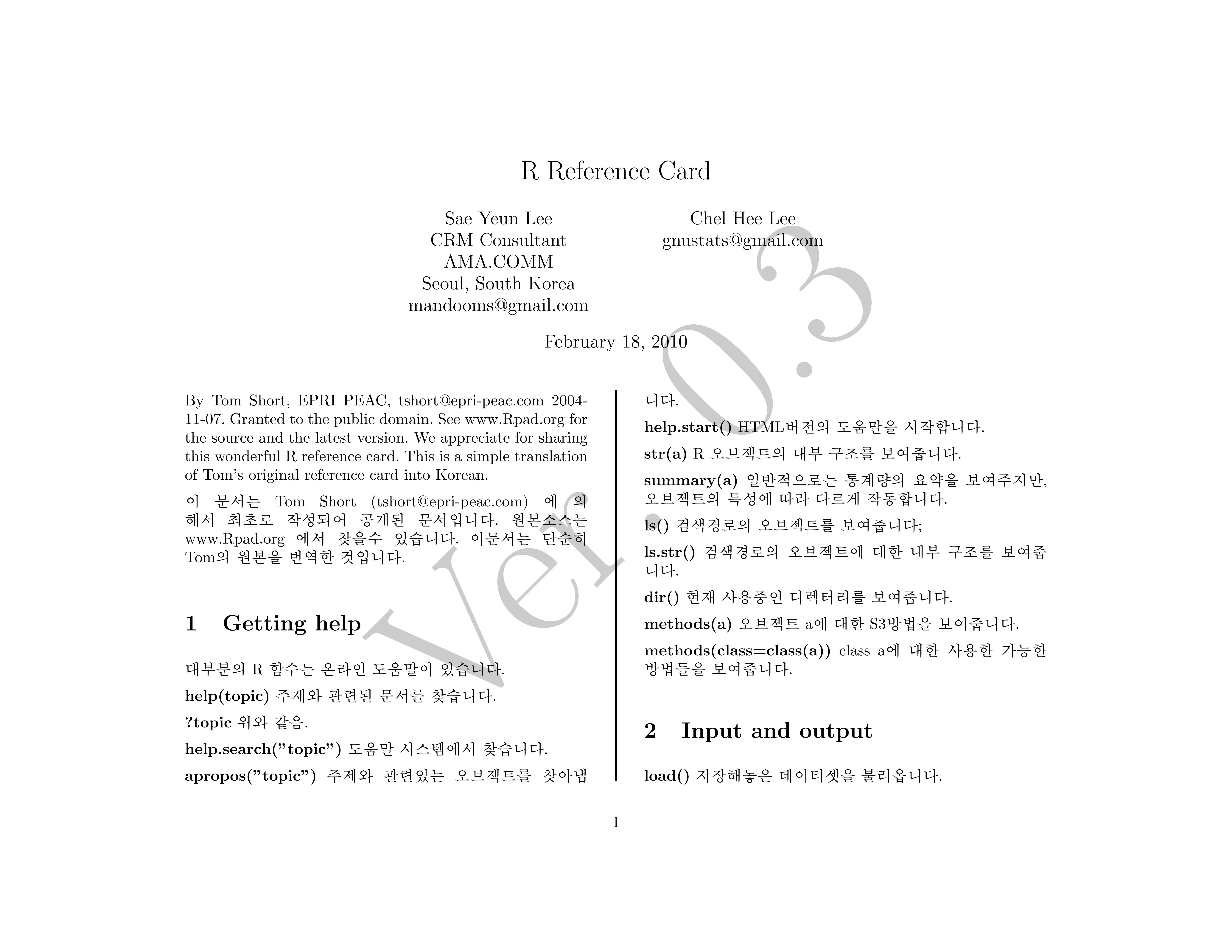R Reference Card_1.png