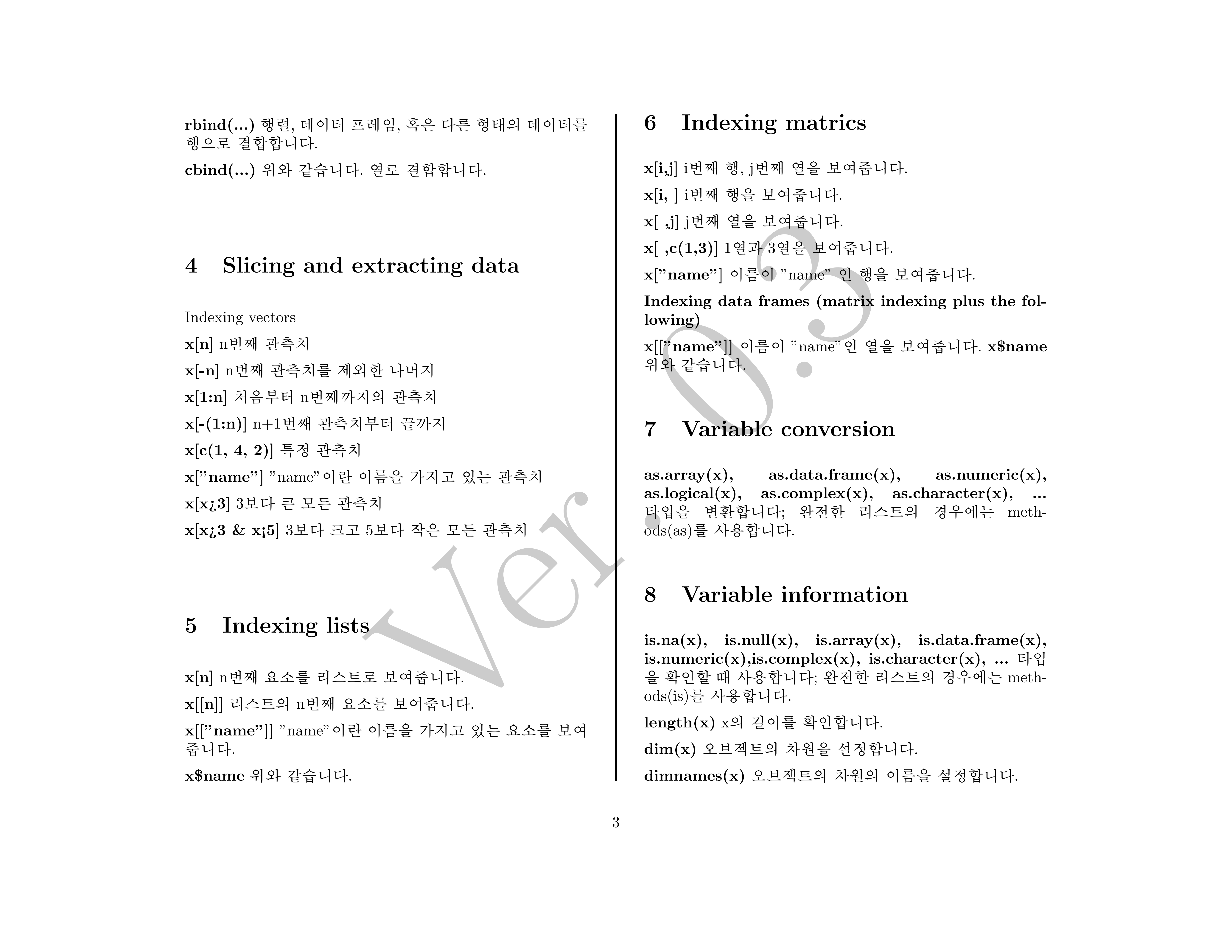 R Reference Card_3.png