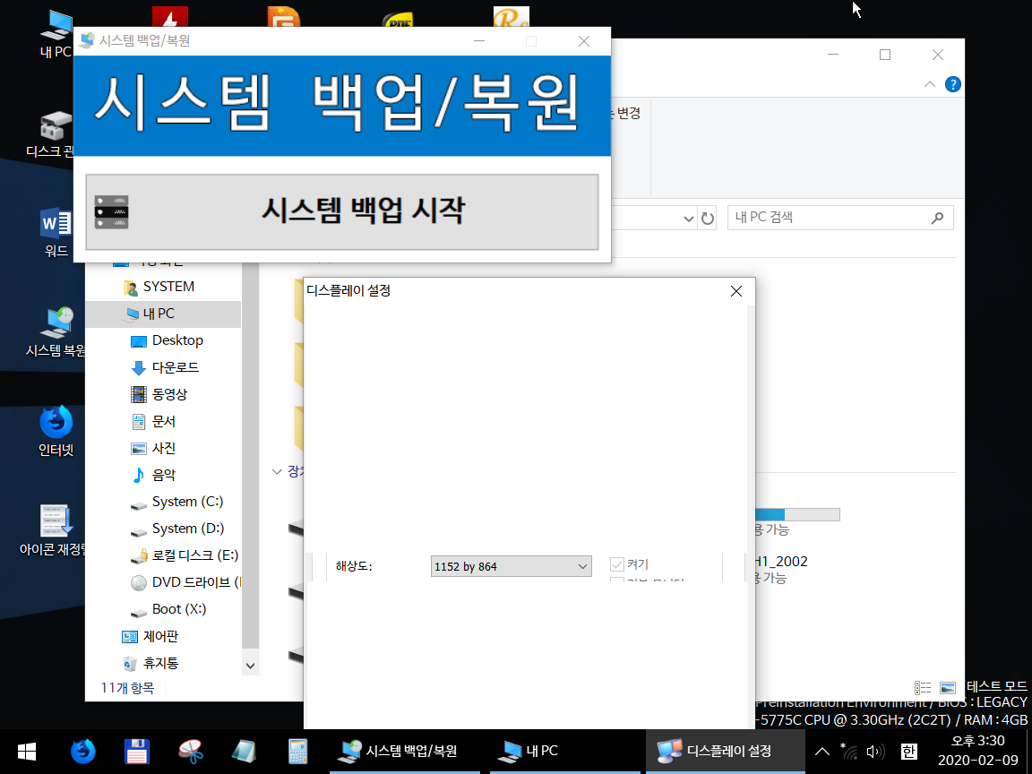 Windows 10 x64-2020-02-09-15-30-16.png