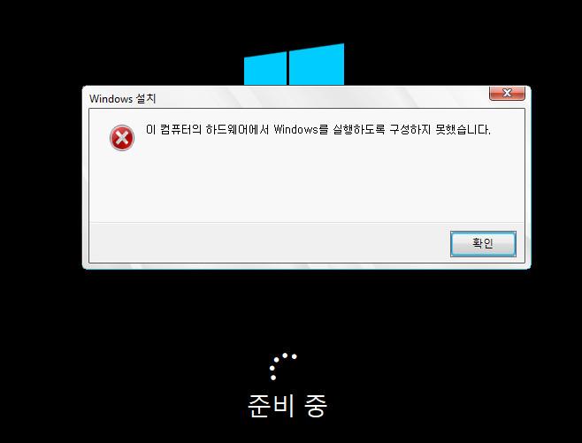 이 컴퓨터의 하드웨어에서 Windows를 실행하도록 구성하지 못했습니다 - 윈도우 이미지만 설치 (압축해제)한 VHD를 Ventoy로 부팅하면 이런 설치 오류가 나옵니다-윈도우 설치 완료한 VHD를 부팅해야 합니다 2021-03-11_212257.jpg
