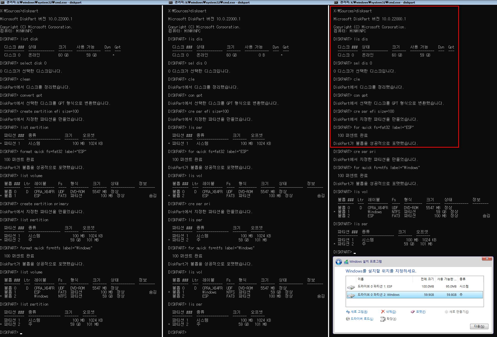 diskpart-1.jpg