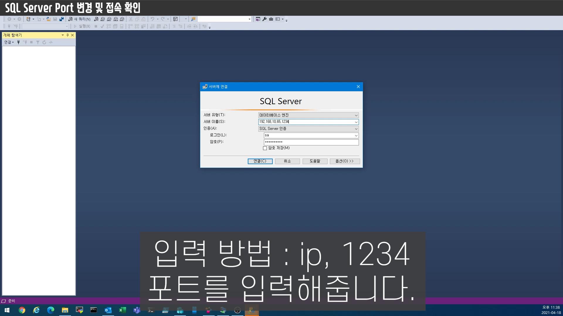 SQL Server 포트 변경.00_04_13_08.스틸 005.png
