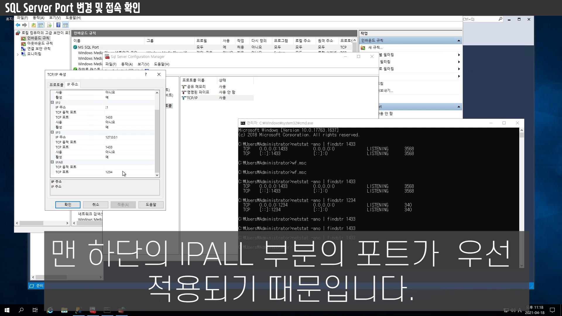 SQL Server 포트 변경.00_03_12_00.스틸 004.png