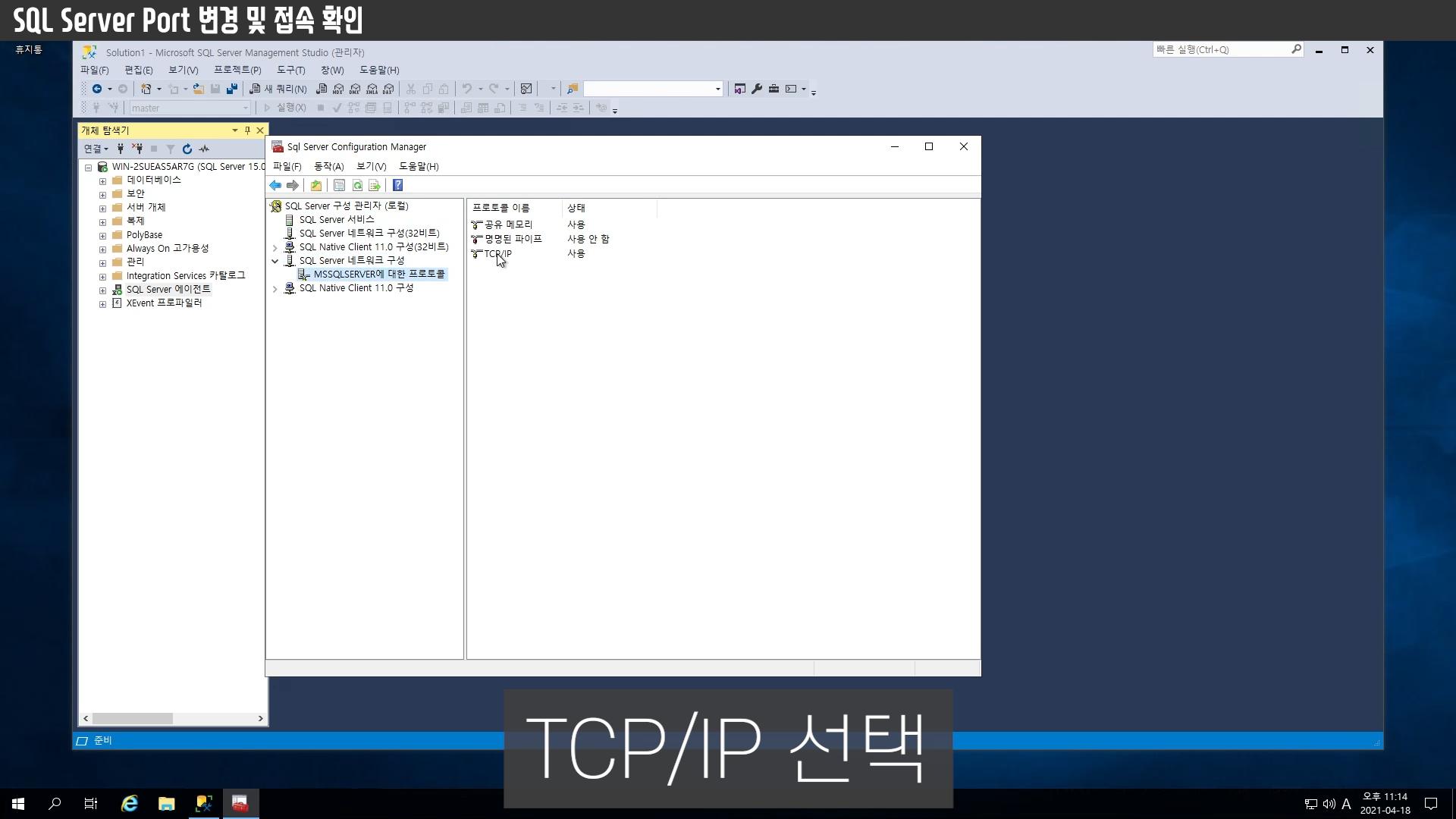SQL Server 포트 변경.00_00_28_08.스틸 007.png