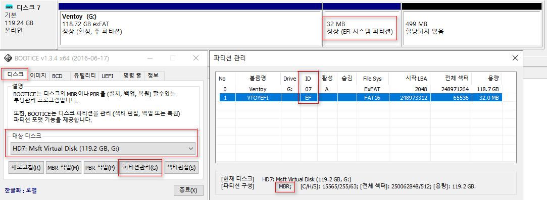 파티션 ID (diskpart에서는 종류)는 bootice.exe로 쉽게 확인이 가능합니다. MBR 디스크에 EFI 시스템 파티션의 id는 EF 입니다 2021-04-19_183712.jpg