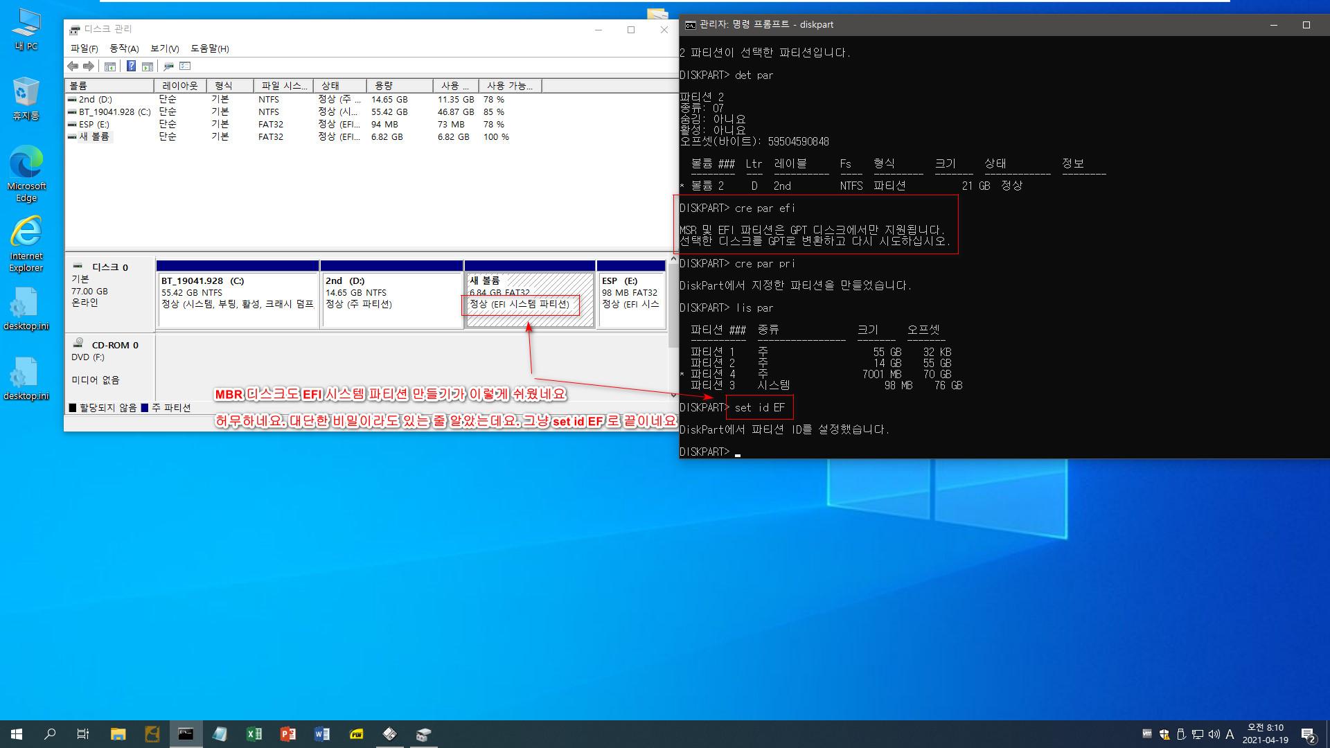 MBR 디스크에 EFI 시스템 파티션 만들기도 set id EF만 하면 되네요 2021-04-19_081039.jpg