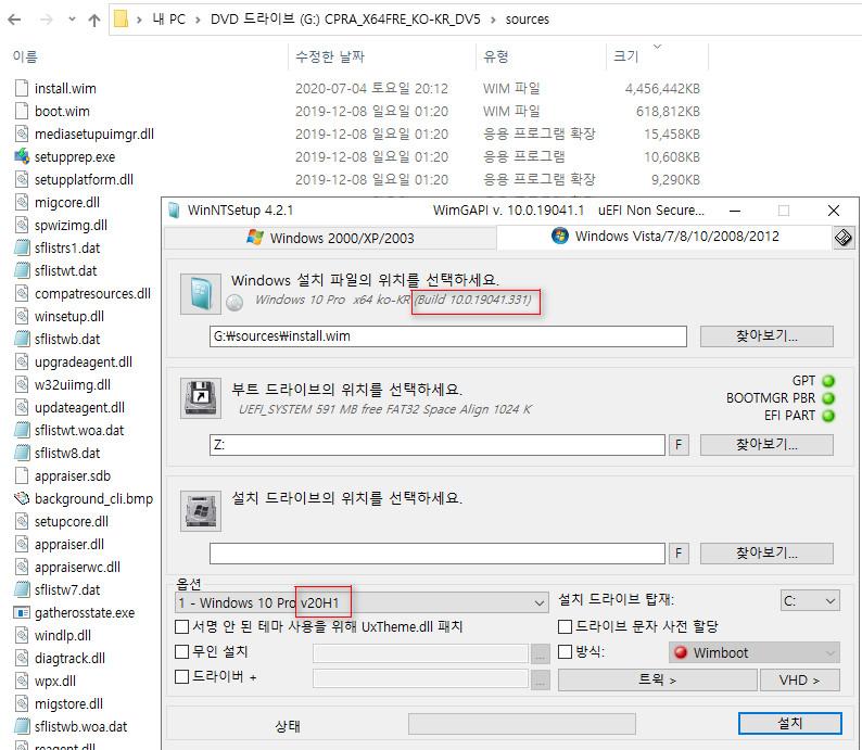 Windows 10 버전 1903 부터 H2는 H1으로 표시됩니다 - 정식 버전 포함 - 2020-07-16_123432.jpg