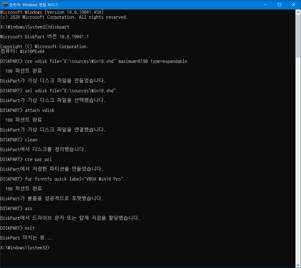 4.1 VBOX용 VHD 만들기.png