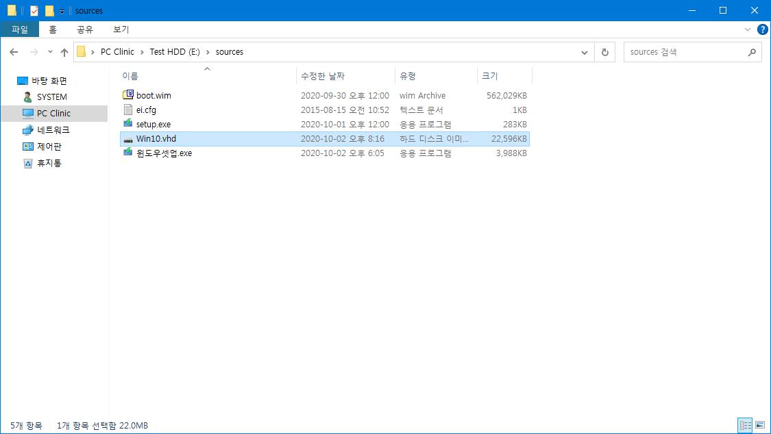 4.2 VBOX용 VHD 만들기2.png