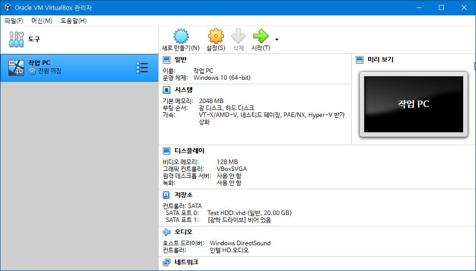 5. VBOX에 VHD 마운트하여 부팅.png