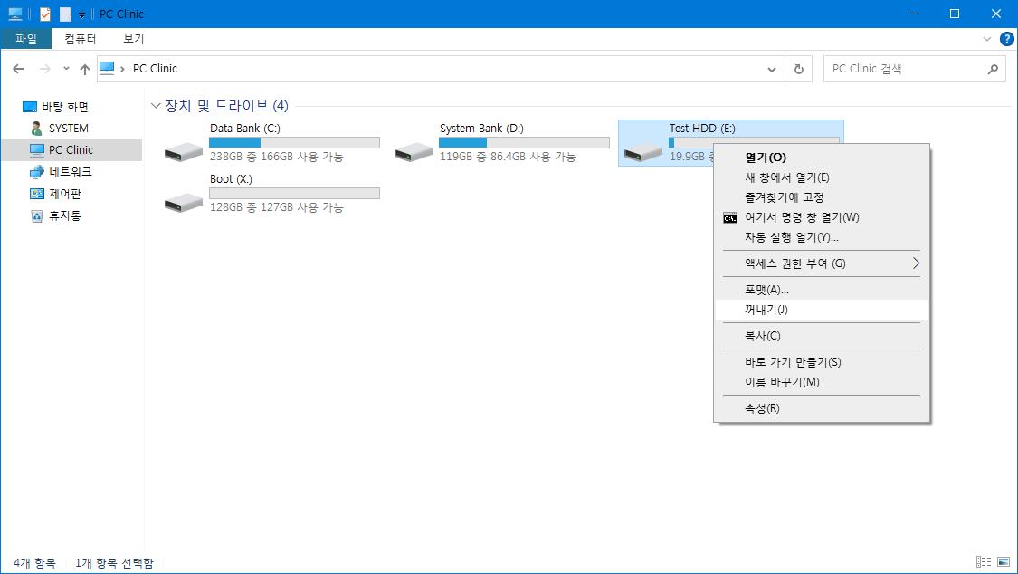 4.2 VBOX용 VHD 만들기3.png