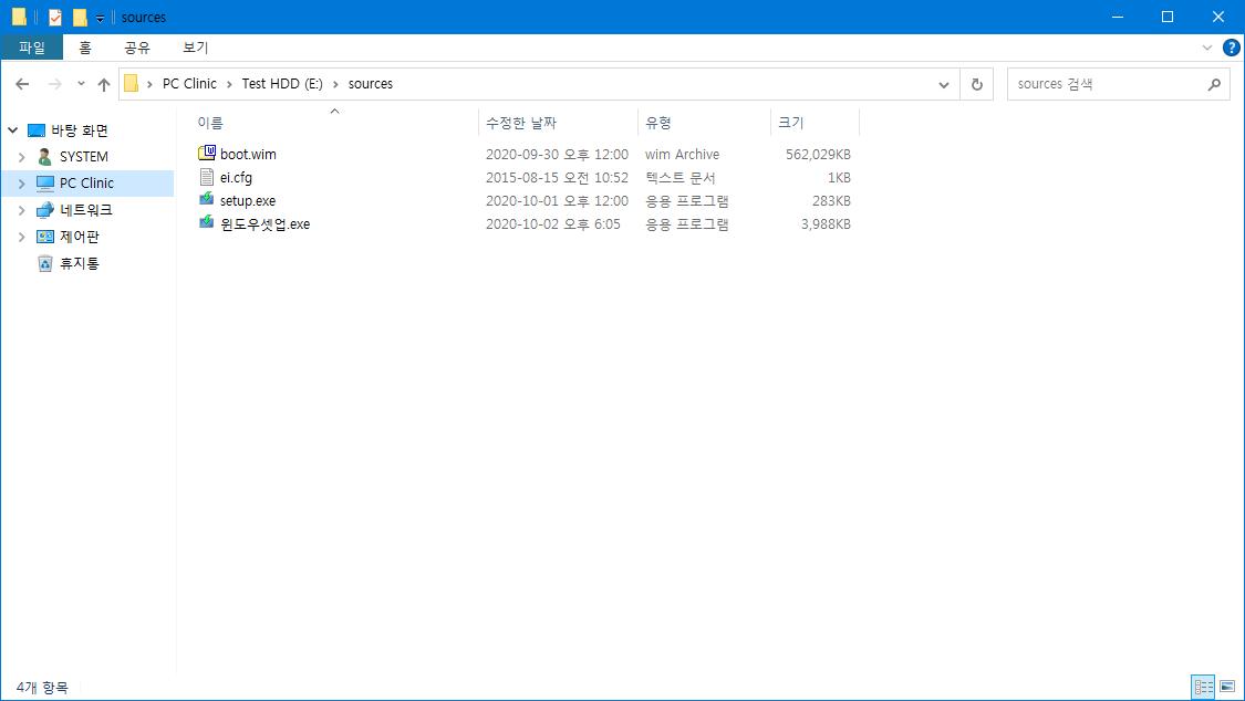4. 윈도우셋업.exe 파일 넣기.png