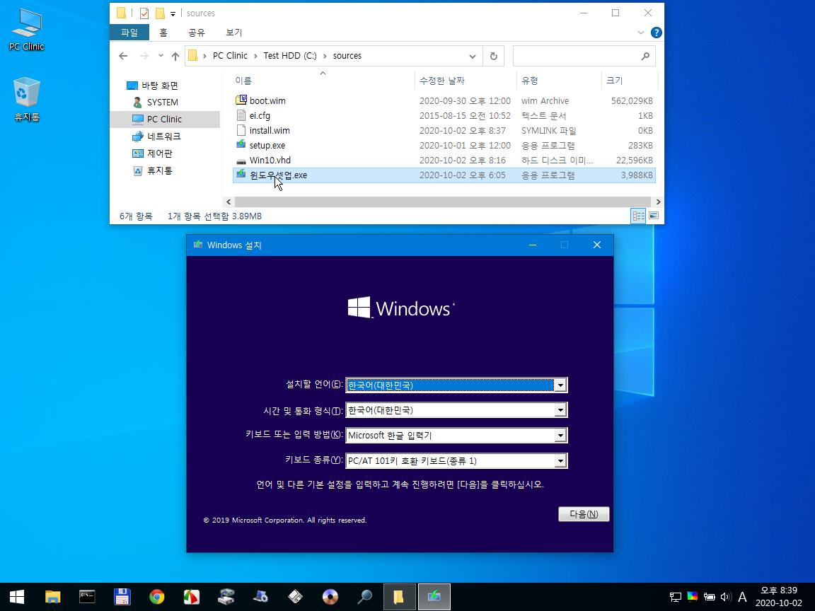8 윈도우셋업 실행.png