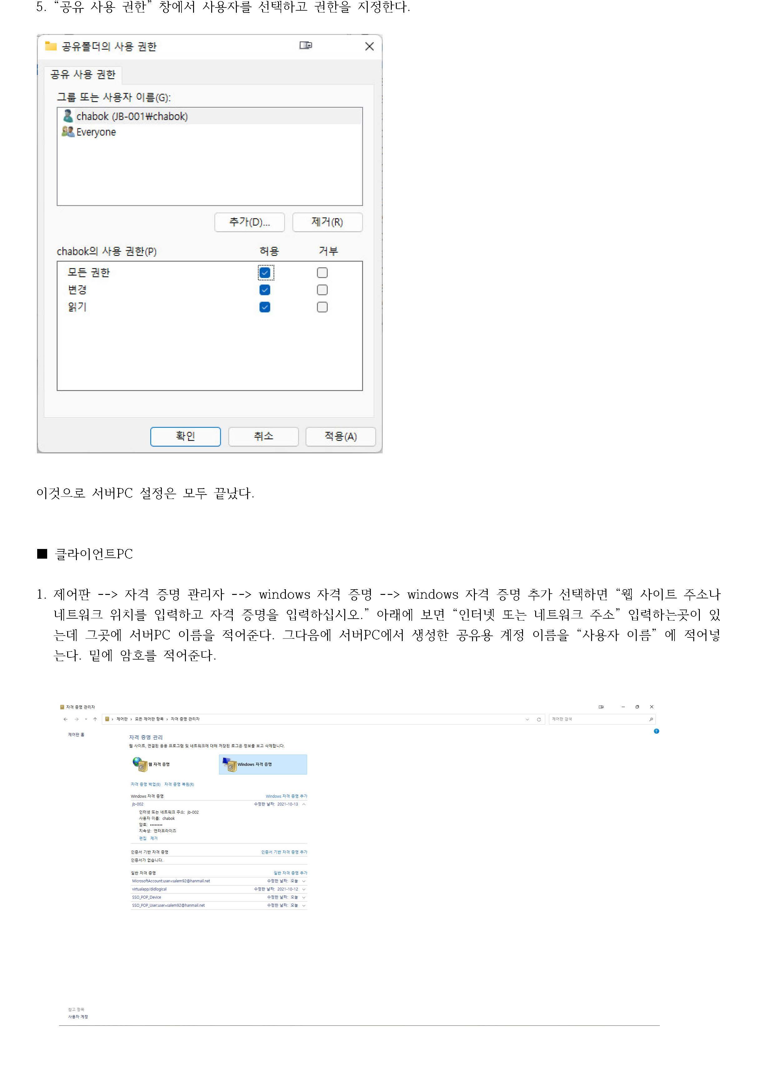 windows 11 자격증명으로 네트워크 공유하는법_페이지_3.jpg