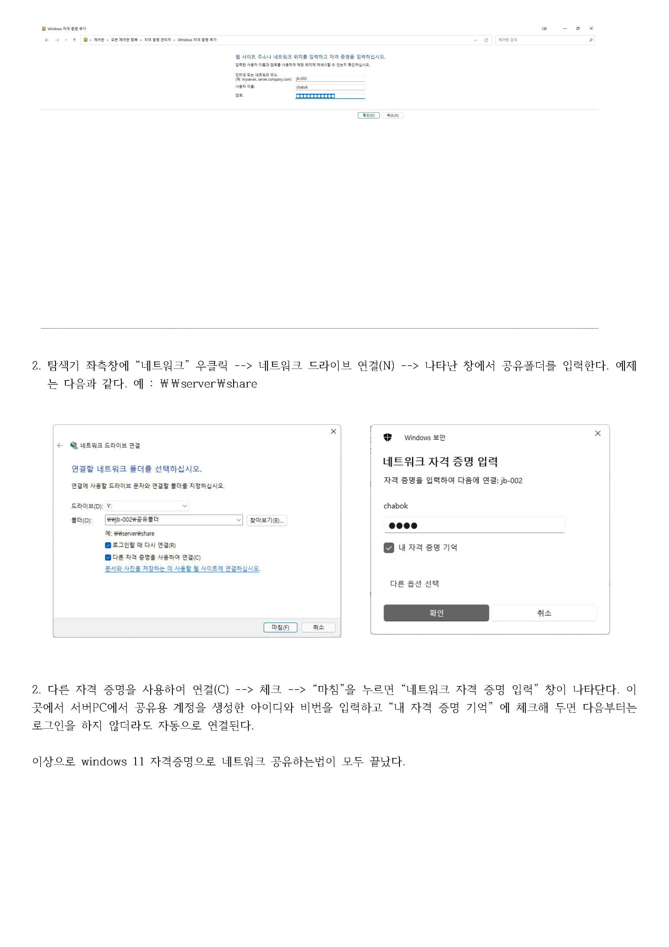 windows 11 자격증명으로 네트워크 공유하는법_페이지_4.jpg