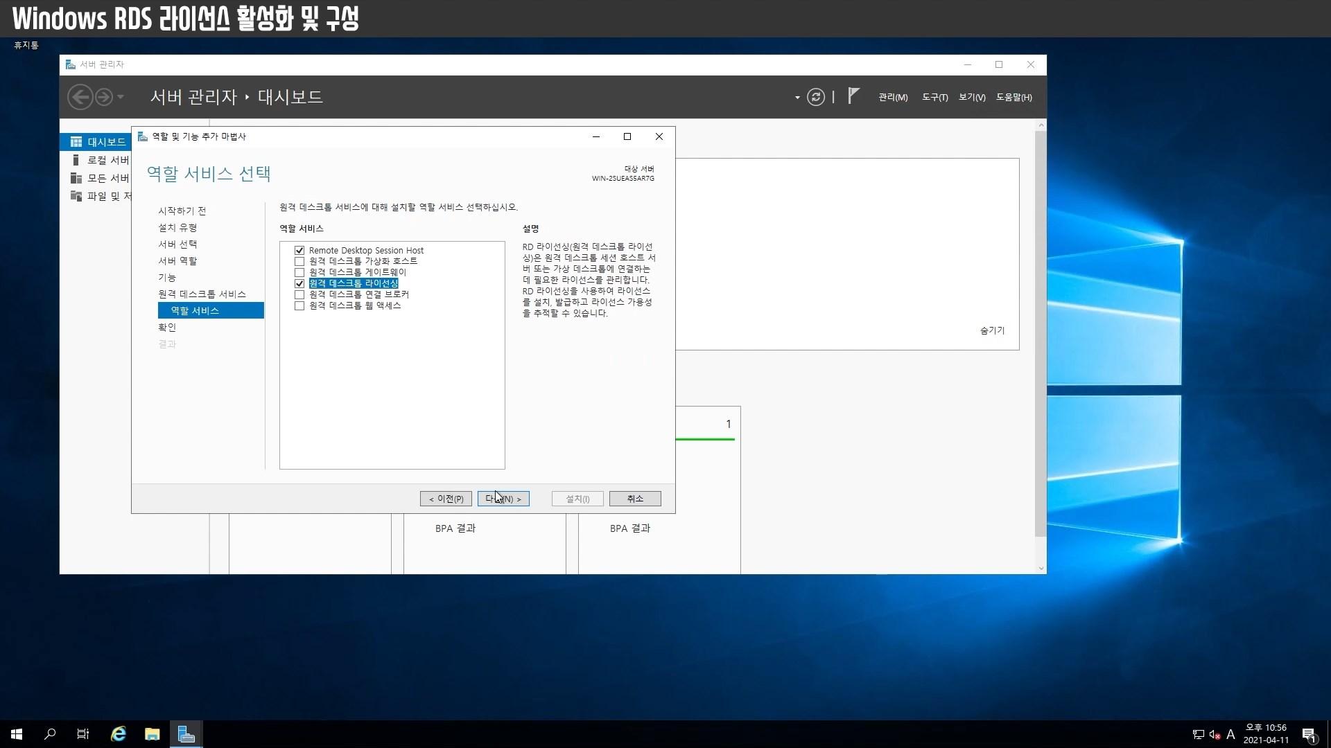 Windows RDS 라이선스 활성화 및 구성.mp4_snapshot_00.41_[2021.04.15_11.22.52].jpg