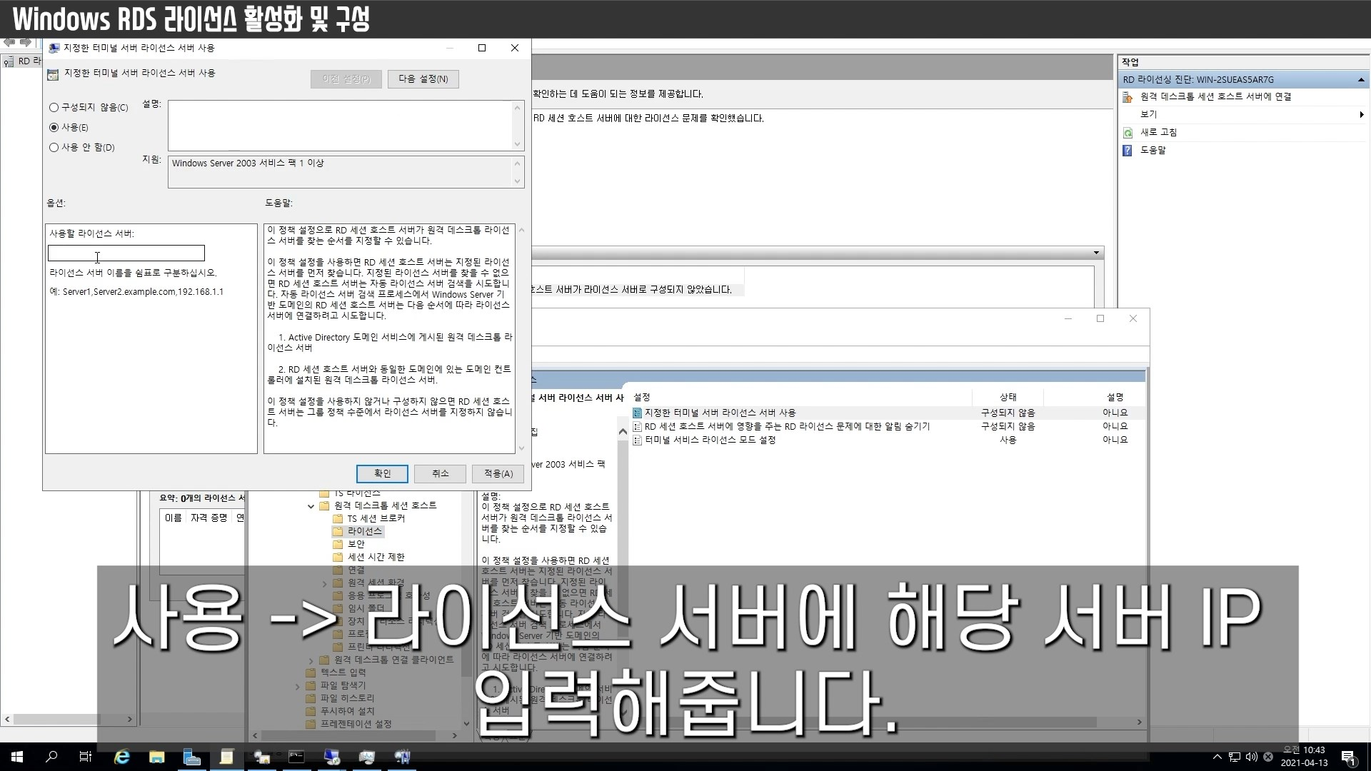 Windows RDS 라이선스 활성화 및 구성.mp4_snapshot_04.25_[2021.04.15_11.27.52].jpg