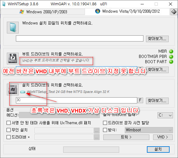 WinNTSetup.exe에 작거나 숨은 팁들 2021-03-09_170543.jpg