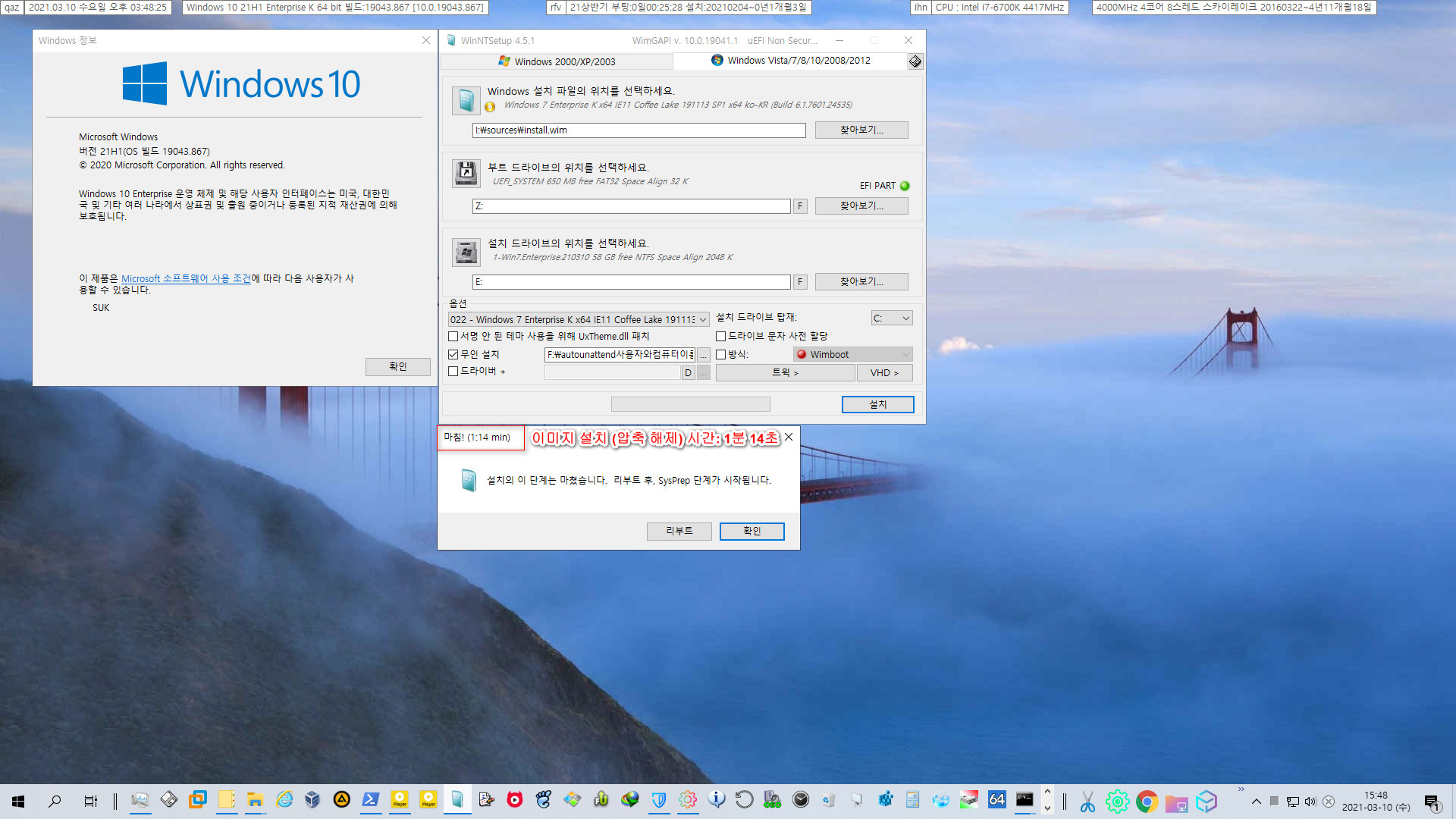 Windows 7을 실컴에 설치하여 절전모드 3가지가 잘 작동하는지 확인하고 최대 절전 파일 만드는 과정에 생긴 오류 문제 해결 2021-03-10_154825.jpg