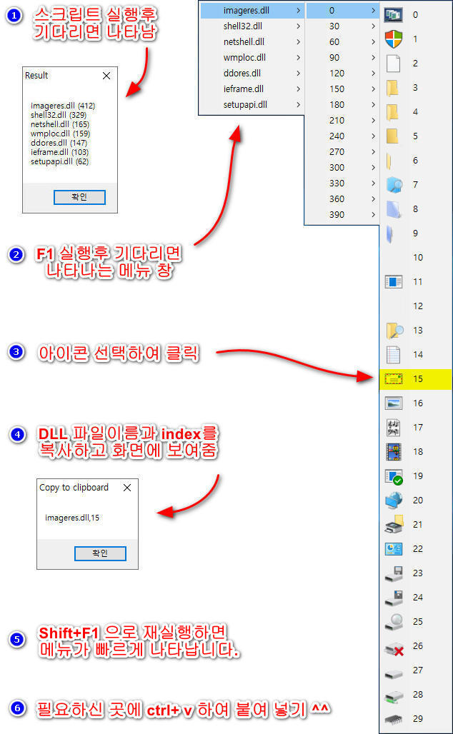 dll_icon_index_copy.jpg