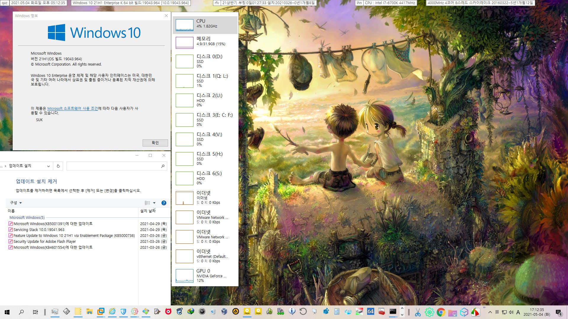 2021-04-29 목요일 선택적 업데이트 - Windows 10 버전 21H1 (OS 빌드 19043.964) - 공용 누적 업데이트 KB5001391 - 실컴에 설치 -  6일째 문제 없습니다 2021-05-04_171235.jpg