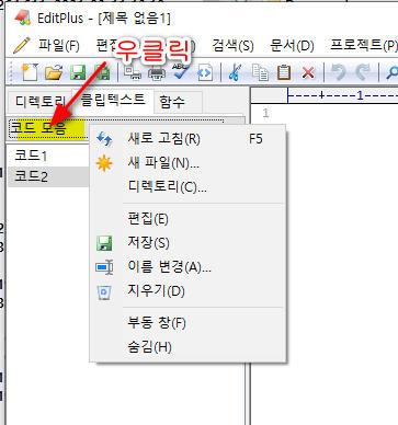 editplus-cliptext-1.jpg