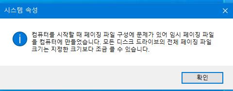 임시페이징파일-문제.png