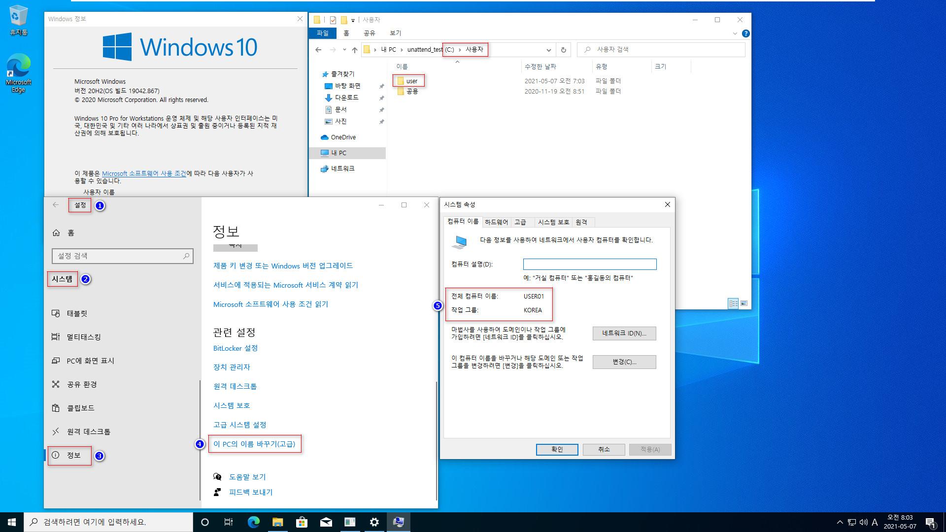 unattend-컴퓨터이름+작업그룹명.xml으로 윈도우 10 버전 20H2 무인 설치 성공 - 스샷만 다시 함 2021-05-07_080329.jpg