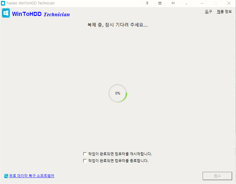 01-WinToHDD_시스템(HDD)복제_UEFi.png