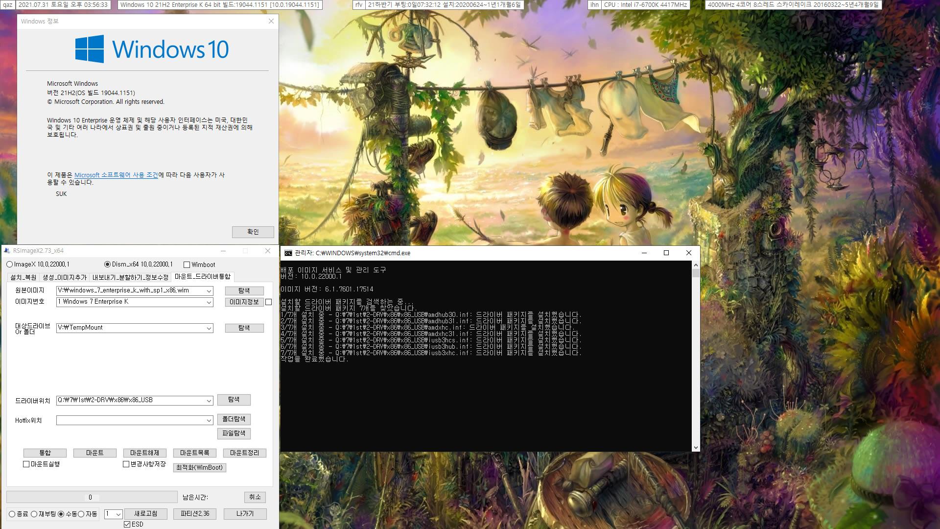 RSImageX로 Windows 7 32비트 install.wim에 드라이버 통합 잘 되네요 2021-07-31_155633.jpg