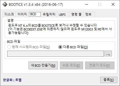 WinNTSetup.exe으로 윈도우 이미지 설치 직후는 bootice.exe 현재 bcd가 표시되지 않는 버그가 있습니다. bcdedit 한번 해주면 정상 표시됩니다 2021-07-21_064054.jpg