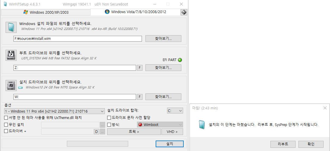 WinNTSetup.exe으로 윈도우 이미지 설치 직후는 bootice.exe 현재 bcd가 표시되지 않는 버그가 있습니다. bcdedit 한번 해주면 정상 표시됩니다 2021-07-21_064016.jpg