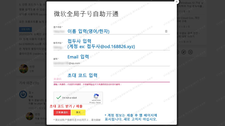 Create-one-drive-5TB-account-02.jpg