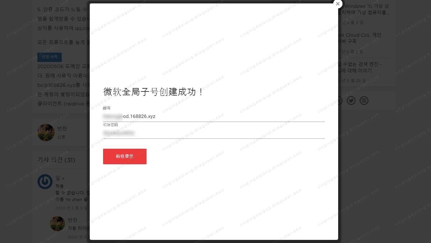 Create-one-drive-5TB-account-05.jpg