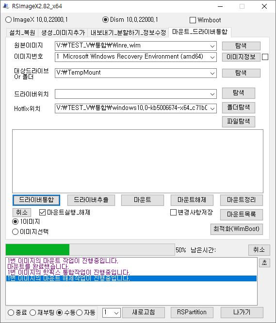 Windows 11 버전 21H2 (22000.258) 빌드 누적 업데이트 KB5006674을 (22000.194) 빌드 winre.wim에 통합하기 - RSImageX 2.82 최신 버전 2021-10-14_020858.jpg