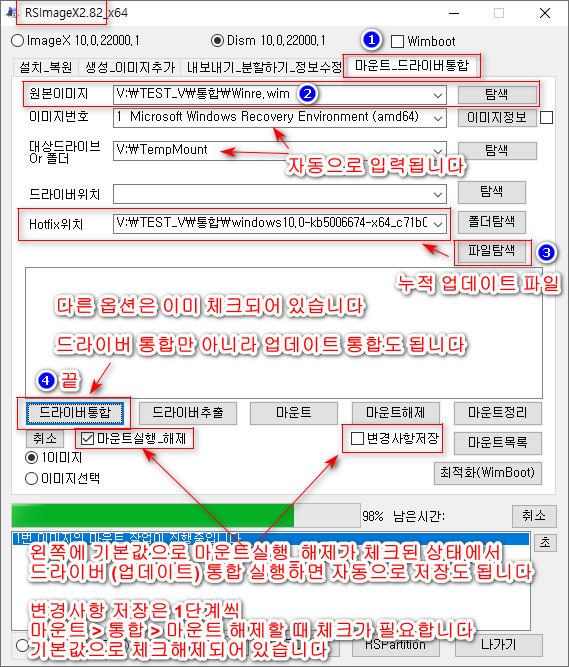 Windows 11 버전 21H2 (22000.258) 빌드 누적 업데이트 KB5006674을 (22000.194) 빌드 winre.wim에 통합하기 - RSImageX 2.82 최신 버전 - 2 - 2021-10-14_020553.jpg