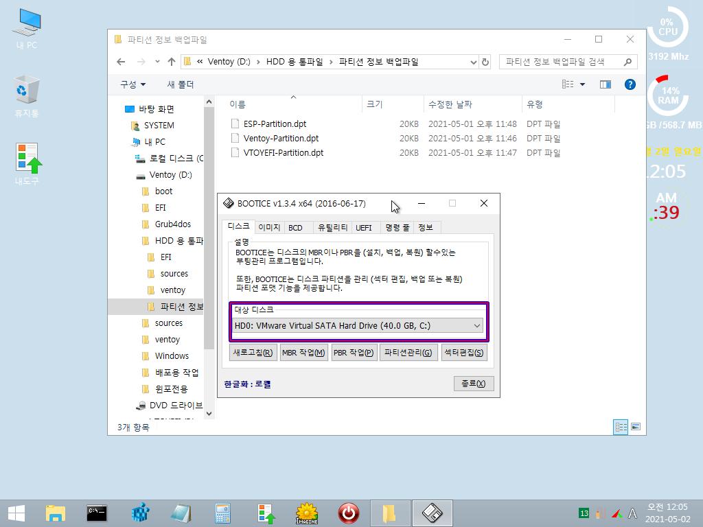 Windows10 Test (uefi)-2021-05-02-00-05-39.png
