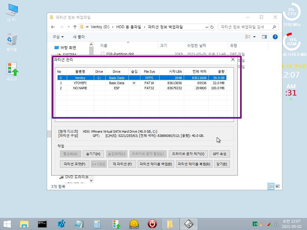 Windows10 Test (uefi)-2021-05-02-00-07-32.png