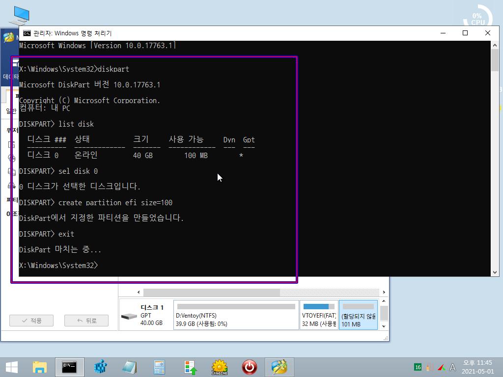 Windows10 Test (uefi)-2021-05-01-23-45-00.png