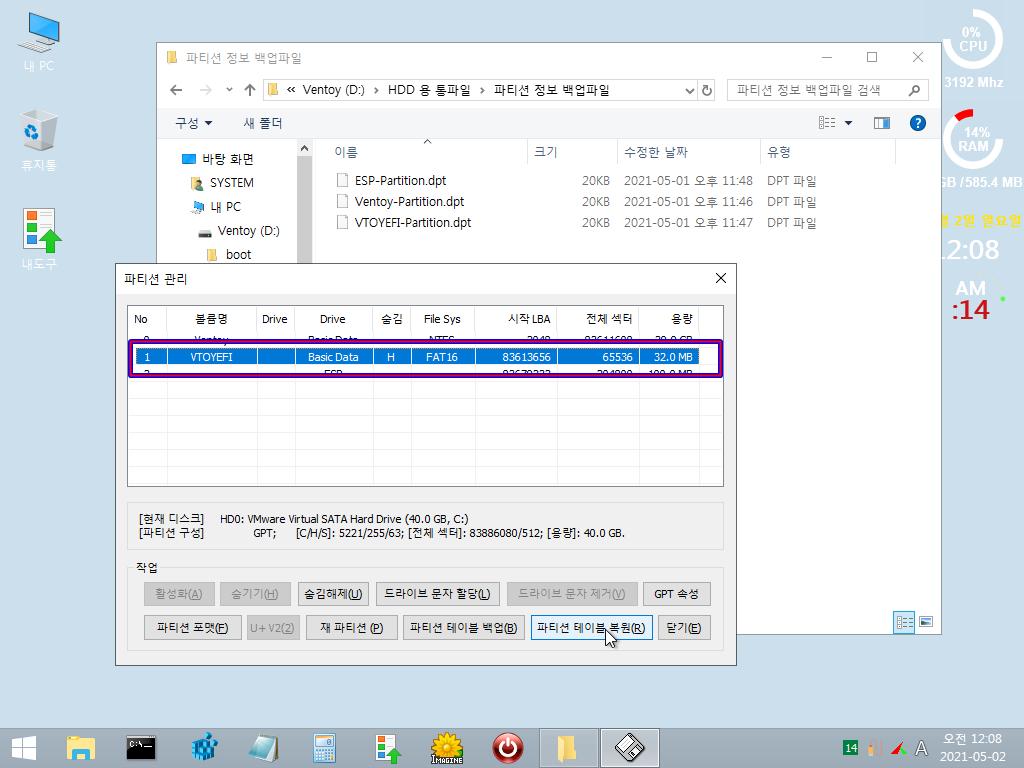 Windows10 Test (uefi)-2021-05-02-00-08-13.png
